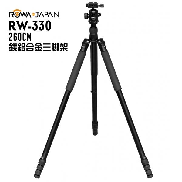 EGE 一番購】ROWA RW-330 RW330 超高鎂鋁合金三腳架 260cm【公司貨】