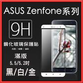 ASUS 全包覆 ZenFone5 4 3 5Q【9H硬度】C43  ZE552KL ZE520KL ZC554KL ZS660KL 玻璃保護貼