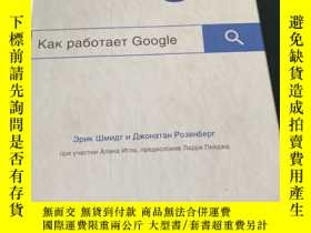 二手書博民逛書店Google罕見Kak paбotaet GoogieY351232