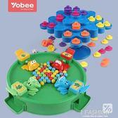 兒童桌游托普塔親子互動青蛙吃豆多人桌面游戲早教益智玩具抖音-Ifashion