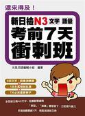 書還來得及!新日檢N3 文字.語彙考前7 天衝刺班