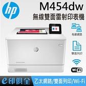 HP LaserJet Pro M454dw 無線雙面雷射印表機
