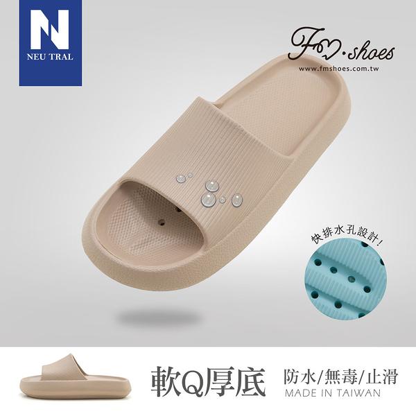 拖鞋.防水氣墊麻糬拖鞋-奶茶-NeuTral-FM時尚美鞋.2021