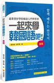 一起來學韓國語吧!進階(隨書附贈韓籍名師親錄標準韓語發音+朗讀MP3)