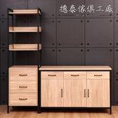 【德泰傢俱工廠】格萊斯原切木工業風三抽展示架+4.5尺餐櫃(組合) B001-703+705-B