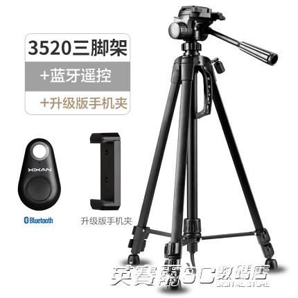 三腳架相機通用輕便攜直播自拍支架三角架 戶外藍芽遙控拍照攝影腳架ATF 英賽爾3c數碼店