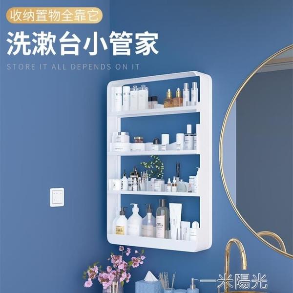免打孔洗漱台置物架壁掛式牆上多層化妝品梳妝架衛生間浴室收納架 一米陽光