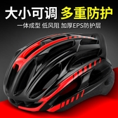 自行車頭盔公路車山地車騎行頭盔一體成型男女安全帽單車護具裝備☌zakka