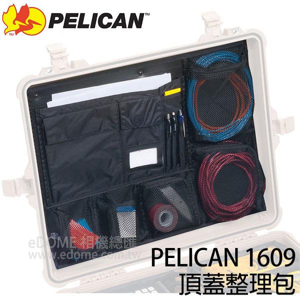 美國 PELICAN 派力肯 (塘鵝) 1609 頂蓋整理包 (6期0利率 免運 正成/環球公司貨) 適用 1600 1610 1620 系列
