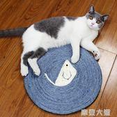 一件免運-寵物貓玩具貓抓板貓咪用品貓磨爪劍麻貓爪板貓咪用品貓抓墊貓窩墊