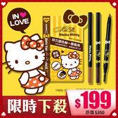 Miki Queen 眉我不型立體眉筆 (Hello Kitty限定版) 1.3g【BG Shop】2色供選/效期:2019.06