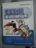 【書寶二手書T6/體育_ZIA】運動員基礎訓練_田麥久, 鄧鎮堅