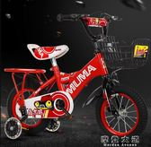 兒童自行車3歲寶寶腳踏車2-4-6歲6-7-8-9-10歲童車男孩小女孩單車QM『摩登大道』