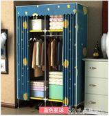 25MM大號布衣櫃現代組裝折疊掛衣櫥簡易布藝加固鋼架加厚鋼管單人『CR水晶鞋坊』igo