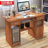 筆電桌電腦臺式書桌子可放主機家用鍵盤的帶抽屜木頭有辦工卓子柜子單人【全館限時88折】