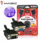 [影音相關] MAGIC 鴻象 VGA 高級顯示器延長線 螢幕線 15pin 公對母 (1.8M)
