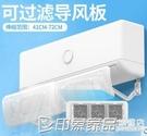空調擋風板防直吹通用壁掛式出風口冷氣防風罩遮風擋擋板 印象家品