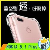 【四角氣囊殼】NOKIA 5.1 Plus 透明殼 四邊加厚 加高 手機殼 手機套 防摔 手機軟殼 矽膠殼