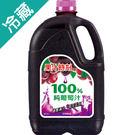 光泉果汁時刻100%純葡萄汁2500ml【愛買冷藏】