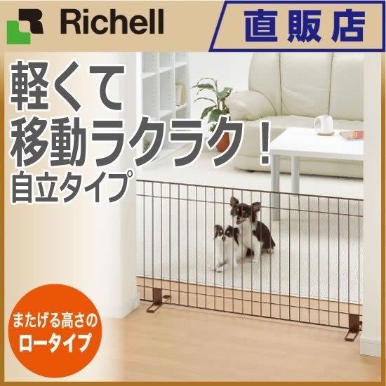 [寵樂子]《日本Richell》簡易鐵製門檔120(棕色)58551
