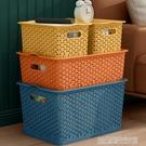 家用收納筐桌面雜物收納盒置物籃框仿藤編衣物儲物籃塑料收納籃子