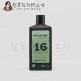 立坽『洗髮精』Mashup 日常保養 N16 豐盈彈力洗髮露250ml HH03