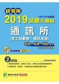 研究所2019試題大補帖【通訊所(含工程數學、通訊系統)】(105~107年試題
