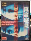 挖寶二手片-P10-128-正版DVD-韓片【真實遊戲】-安成基 何智苑 影印海報