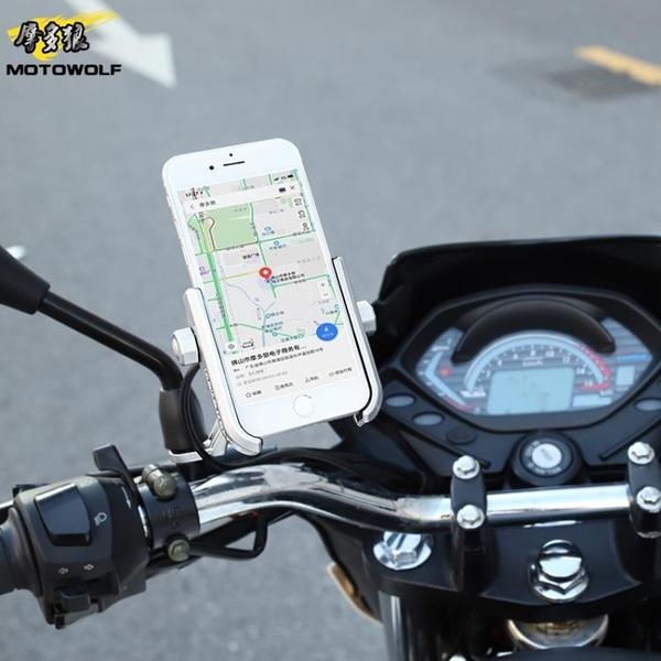 鋁合金電動摩托車手機支架 自行車導航架騎行防震防抖 電動車用品