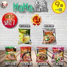 【買10送1】泰國泡麵 MaMa 泡麵 雞肉綠咖哩 酸蝦 鴨肉味 排骨味 調味湯麵 火鍋湯麵 特級酸辣