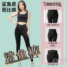 2021新款鯊魚褲女打底褲女提臀外穿九分薄款緊身高腰收腹芭比褲子 快速出貨