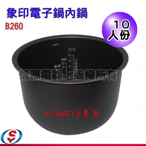 【信源電器】全新~10人份【象印電子鍋原廠專用內鍋】B260《NS-WAF18/TGF18 專用》