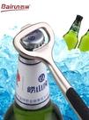 開瓶器 啤酒開瓶器瓶起子啤酒起子創意冰箱貼啟子起瓶器開酒便攜隨身扳子