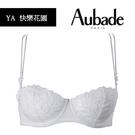 Aubade-快樂花園B-E薄襯內衣(白...