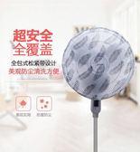 『蕾漫家』【A092】現貨-風扇罩 防塵罩 全包風扇套 電風扇罩 隨機出貨