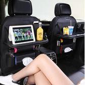 快速出貨-汽車內飾用品多功能椅背皮革折疊餐桌置物車載儲物座椅靠背收納袋【限時八九折】