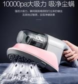 蘇泊爾除儀紫外線殺菌機家用床上去蟲神器吸塵器床鋪除吸小型220V 【快速出貨】