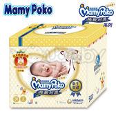 滿意寶寶 Mamy Poko 極緻呵護尿布/紙尿褲/黏貼型尿布_新生賀禮_滿月送禮