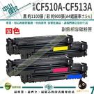 HP 204A 四色一組 副廠相容碳粉匣 M154/M181/M180