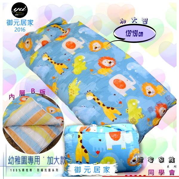 加大型睡袋-日本SEK防瞞抗菌『同學會』 美國棉兒童開學專用(兩用被型)4.5*5尺