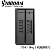 銳銨  STARDOM ST2-B3 USB3.0 2bay 2.5吋 磁碟陣列