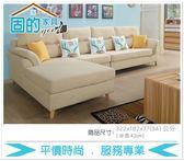《固的家具GOOD》409-4-AJ 庫拉L型米色布沙發/右向/全組【雙北市含搬運組裝】