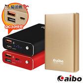 【貓頭鷹3C】aibo 極速緻美 12000 Plus QC3.0 快充行動電源-黑色/金色/紅色[BPN-QV78K]