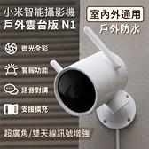 小米智能攝像機 N1國際版N3 戶外攝影機 雲台版 防水 360度視角 攝像機 送轉接頭