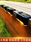 太陽能燈 太陽能戶外燈庭院臺階別墅花園壁燈家用引路燈樓梯防水圍墻裝飾燈