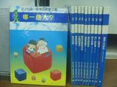 【書寶二手書T7/少年童書_RET】哪一個大?_集合同類_試一試計畫_數學入門新法等_11本合售