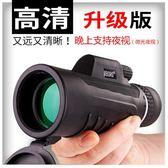 高倍高清望遠鏡單筒戶外軍迷微光夜視眼演唱會用手機拍照一萬米