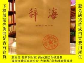 二手書博民逛書店辭海罕見教育、心理分冊Y245454 上海辭書出版社 上海辭書出