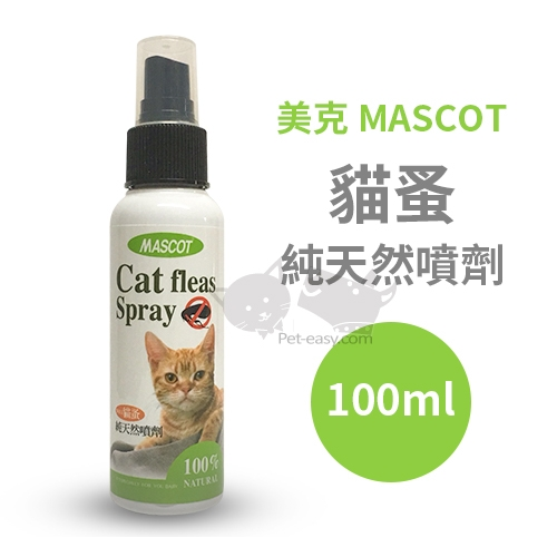 PetLand寵物樂園 美克 MASCOT 貓蚤純天然噴劑 100mL 貓除蚤適用