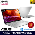 【ASUS】X509FJ-0131S8265U 15.6吋i5-8265U四核MX230獨顯效能輕薄筆電(冰河銀)